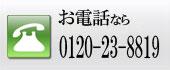 お電話なら0120-23-8819