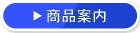 商品案内(ゲルマニウム温浴器クアバート)