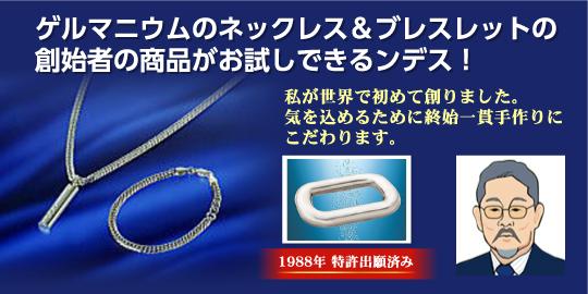 ゲルマニウムのネックレス&ブレスレット斧商品がお試しできるんです!