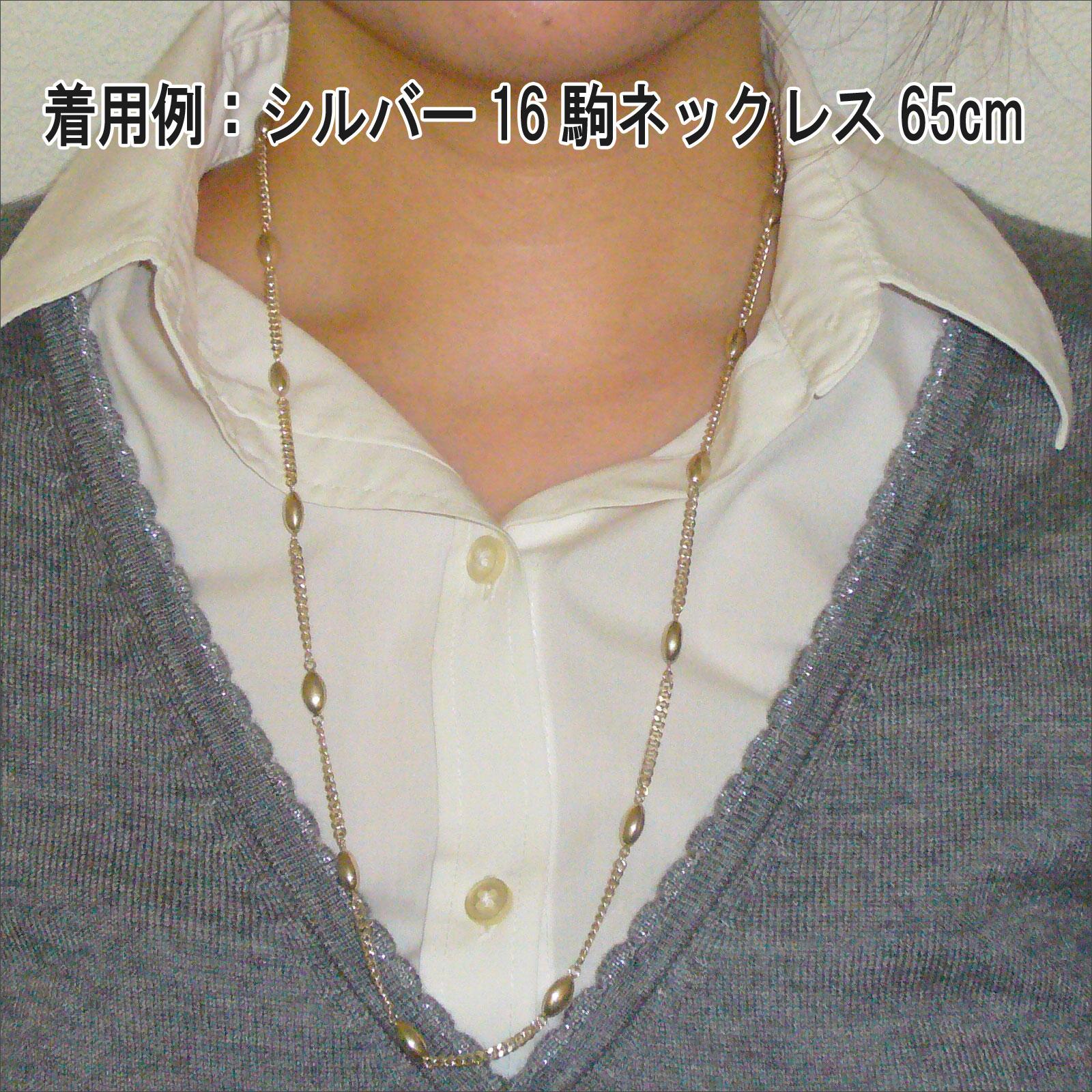 c着用例:シルバー16駒ネックレス65cm