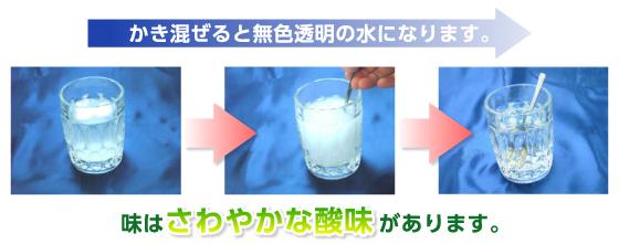 有機ゲルマニウムを溶かすと透明になります