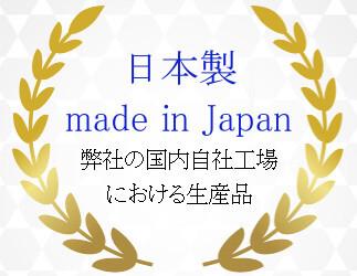 弊社は全商品日本製
