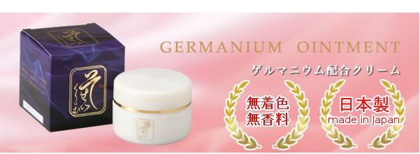 有機ゲルマニウム配合クリーム無着色無香料の日本製