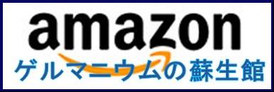 Amazonゲルマニウムの蘇生館