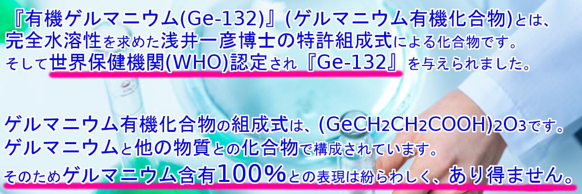 有機ゲルマニウムGe-132はWHOから与えられた番号です